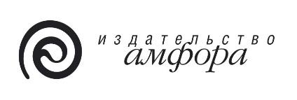 Издательство «Амфора»
