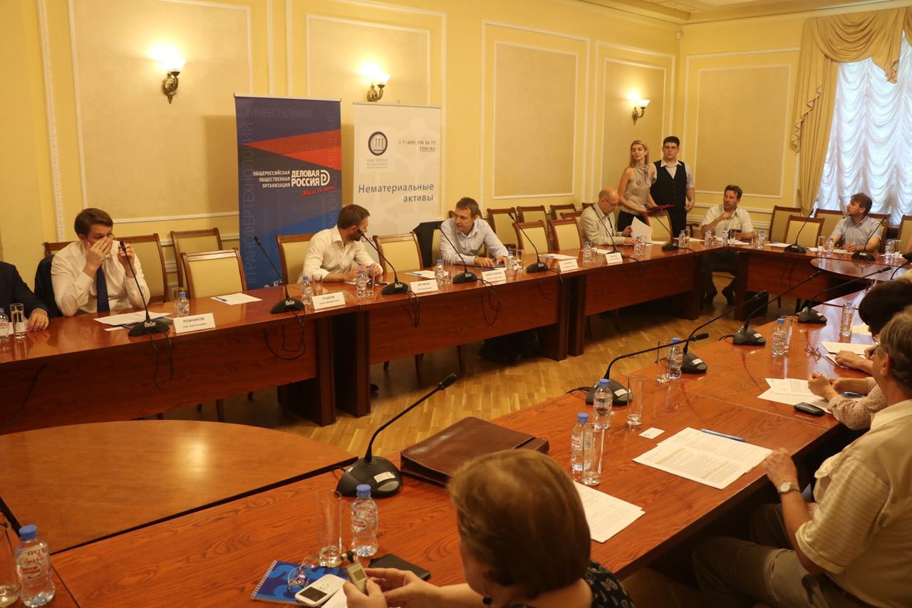 Участие в круглом столе «Рост инвестиционной привлекательности российских компаний за счет капитализации нематериальных активов»