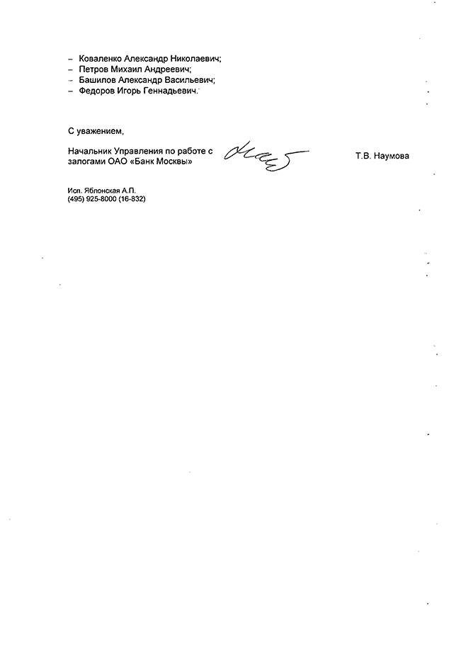 «БАНК МОСКВЫ» подтвердил статус Партнера компании