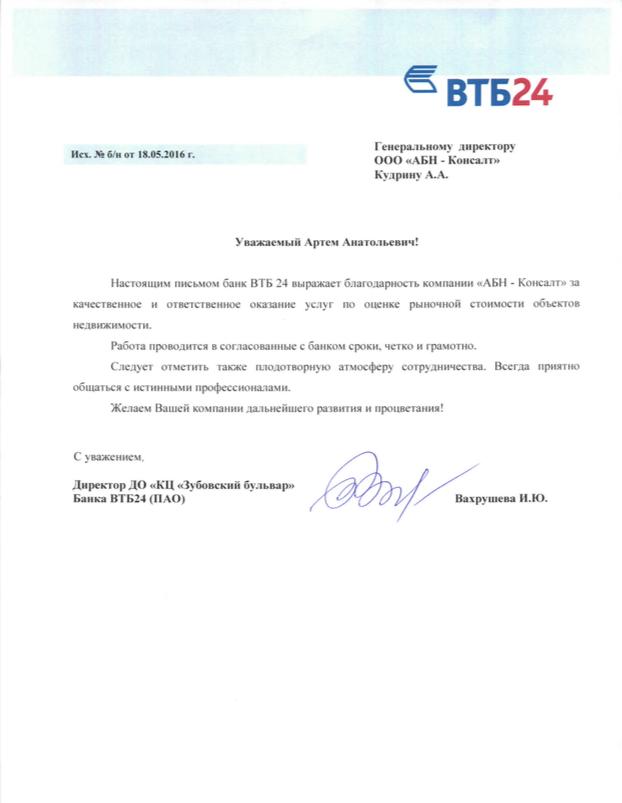 АБН-Group получила рекомендательное письмо от Банка ВТБ24