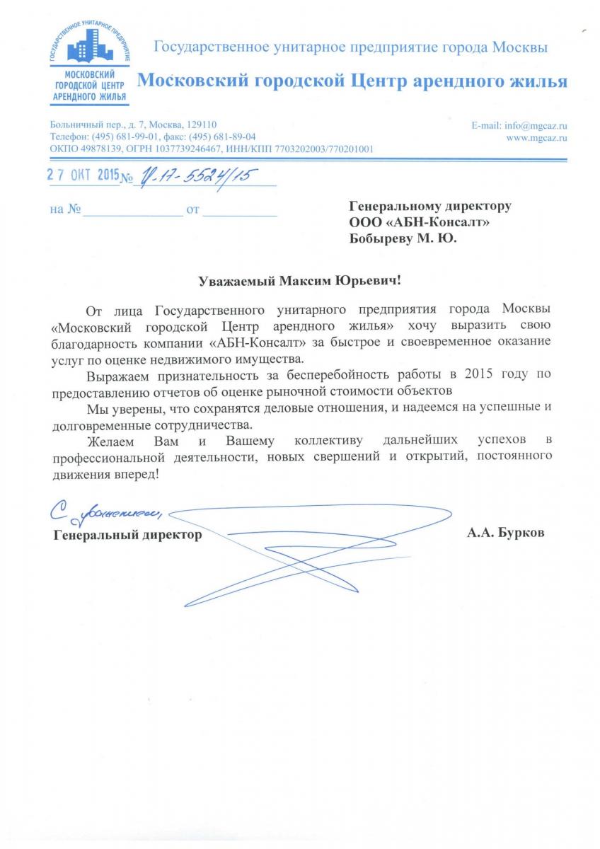 Московский городской Центр арендного жилья