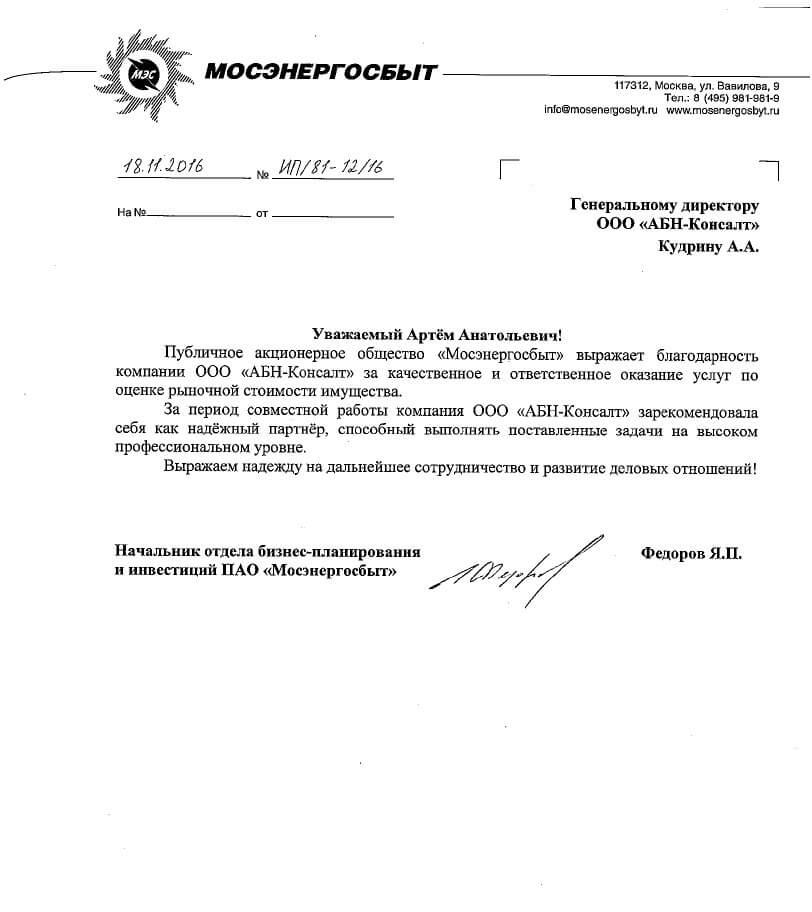 ПАО «Мосэнергосбыт»