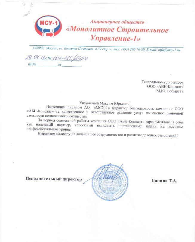 АО «МСУ-1»