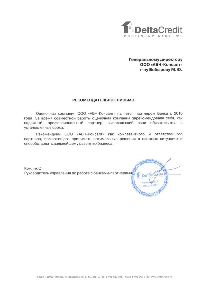 ДЕЛЬТАКРЕДИТ Ипотечный банк