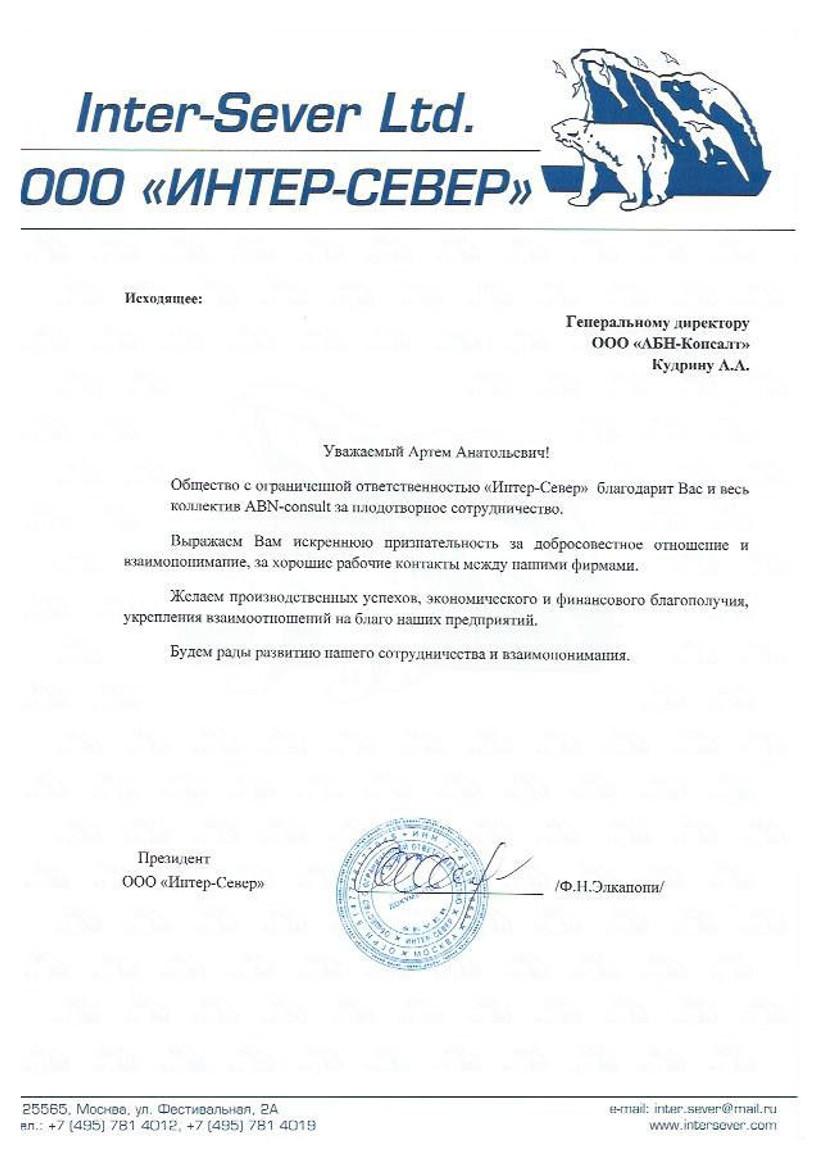 ООО «Интер-Север»