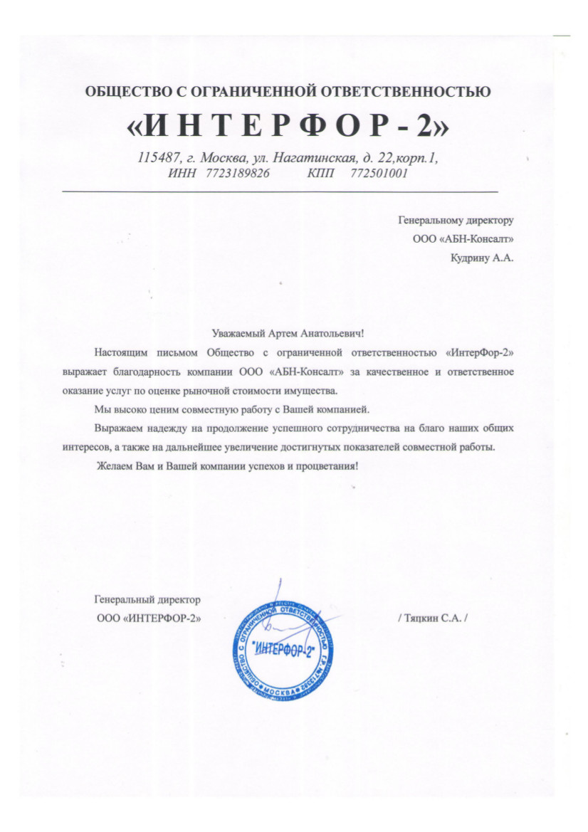 ООО «ИНТЕРФОР-2»