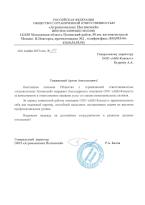 ООО «Агрокомплекс Ногинский»
