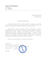 ООО «РН-Лизинг»
