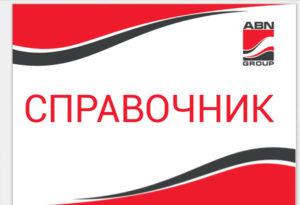 3-е издание СПРАВОЧНИКА ABN-Group