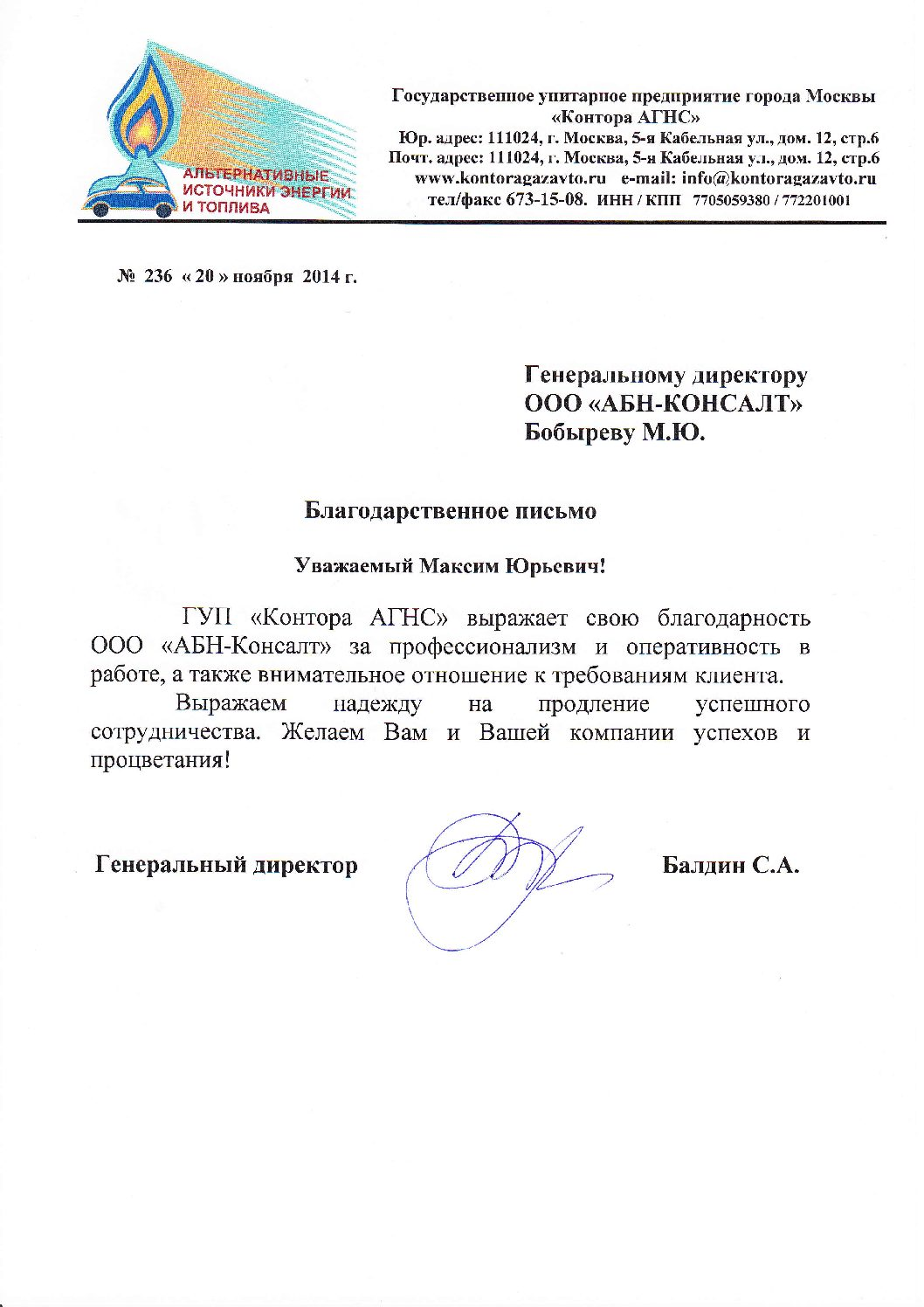 "ГУП ""Контора АГНС"""